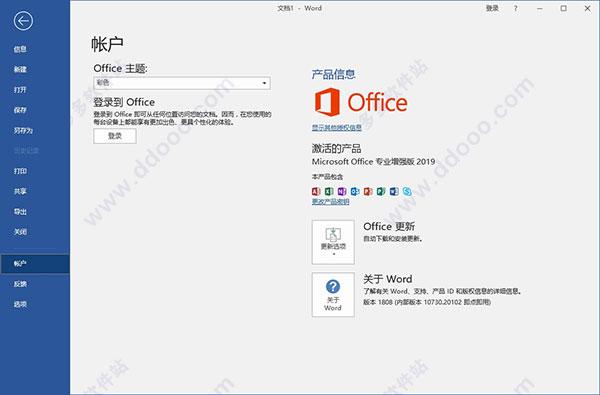 office2019专业增强版破解版 附安装激活教程