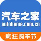 汽车之家电脑版 v9.11.5官方PC版