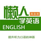 懒人听英语 v3.0.0安卓版