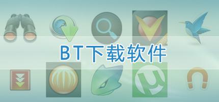 BT下载软件