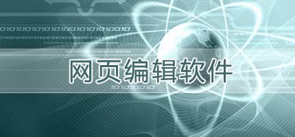 网页编辑软件