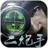二炮手内购破解版 v1.0.1安卓版下载