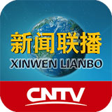 CNTV新闻联播客户端 v3.0.1安卓版