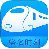 盛名列车时刻表iPhone版 v9.9.5苹果版