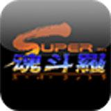 魂斗罗2代手机版 v7.1.2安卓版