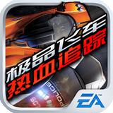 安卓极品飞车14中文版 v1.0.60手机版