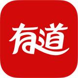 有道词典iphone版 v8.2.6苹果手机版