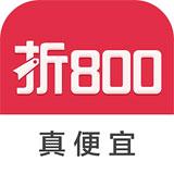 折800ios版 v4.58.0苹果版