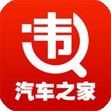 违章查询助手iphone版 v6.3.0苹果ios版