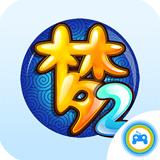 梦幻西游2口袋版ipad/iphone版 v2.4.1