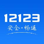 交管12123电脑版 v2.1.6官方pc版