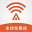 平安wifi电脑版 v6.2.2官方pc版
