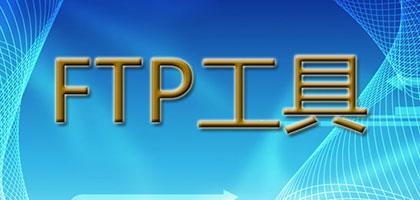 FTP金尊娱乐平台