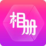 动感相册app v6.03安卓版