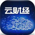 云财经 v7.6.1安卓版