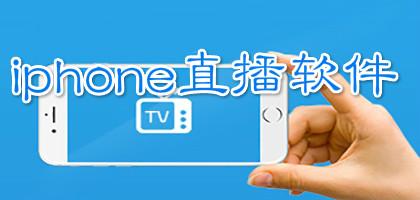 iphone直播软件