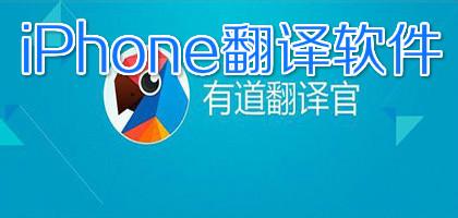 iPhone翻译软件