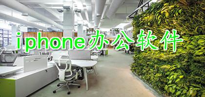 iphone办公软件