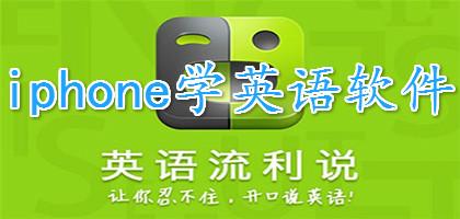 iphone学英语金尊真人娱乐