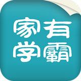家有学霸app v 3.40.3.6039安卓版