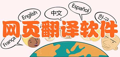 网页翻译金尊真人娱乐
