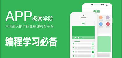 学编程app