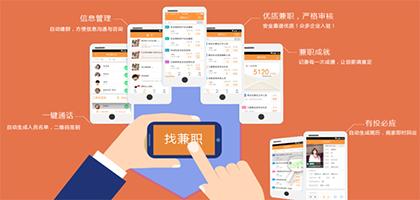 手机兼职app