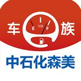 中石化森美车e族 v3.3.1安卓版
