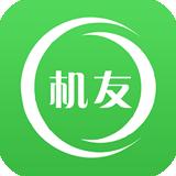 机友精灵 v1.2.2安卓版