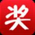 吉祥抽奖软件 v3.7.2官方最新版