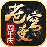 苍穹变安卓版 v5.0.0官方版