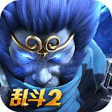 乱斗西游2ios版 v1.0.40官方最新版