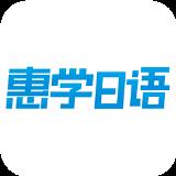 惠学日语安卓版 v3.2.4官方版