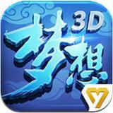 梦想世界3d安卓版 v1.0.9官方版