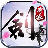 傲剑奇缘安卓版 v1.17.0512九游版