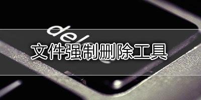 文件强制删除金尊娱乐平台(文件粉碎机)