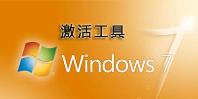win7激活金尊娱乐平台