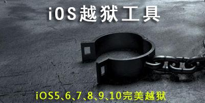 iOS越狱工具