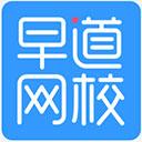 早道网校上课专用客户端 v2.0.0官方版