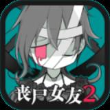 丧尸女友2安卓版 v1.1官方版