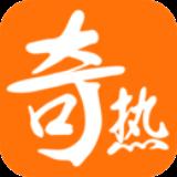 奇热小说安卓版 v4.1.2官方版