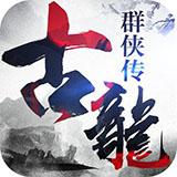 古龙群侠传2安卓版 v2.43官方版