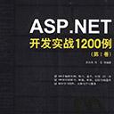 asp.net开发实战1200例(第Ⅰ卷) 房大伟pdf扫描版