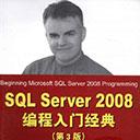 SQL Server 2008编程入门经典(第3版) 韦拉pdf扫描版