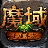 魔域手游官方正版 v9.7.0安卓版