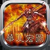 华夏宏图安卓版 v1.4.1官方版