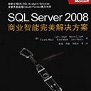 SQL Server 2008商业智能完美解决方案 兰吉特pdf扫描版