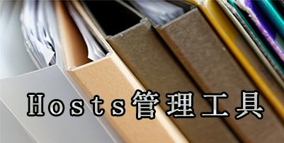 hosts文件管理工具