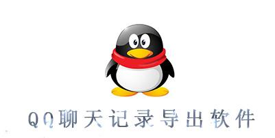 QQ聊天记录导出软件