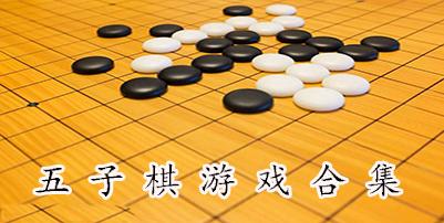 五子棋金尊游戏